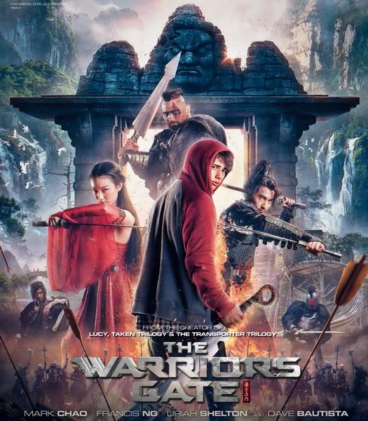 Врата воинов - Warriors Gate