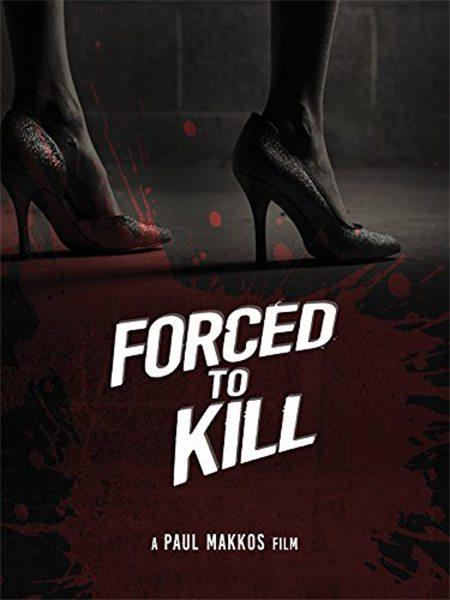 Вынужденное убийство - Forced to Kill