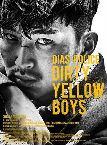 Другая полиция: грязные нелегалы - Dias Police- Dirty Yellow Boys