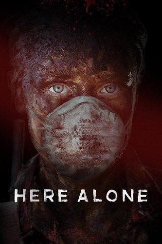 Тут одна - Here Alone