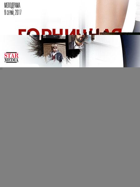 porno-filmi-onlayn-domrabotnitsa