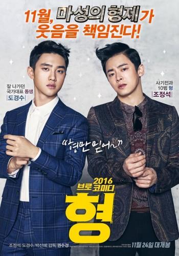 Брат - Hyeong
