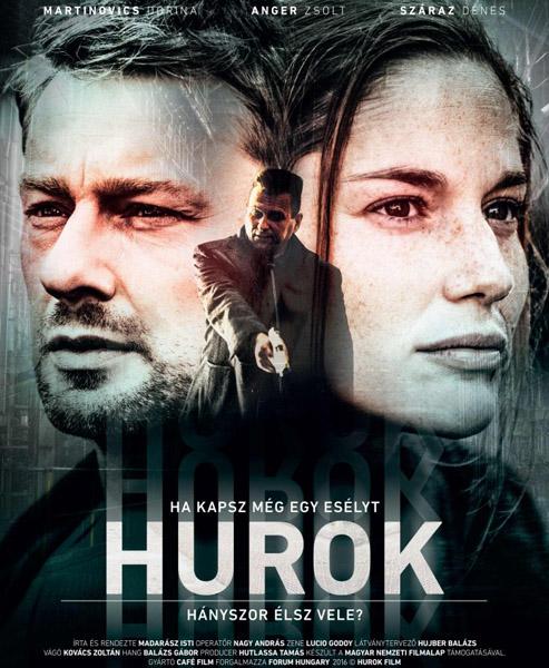 Петля - Hurok
