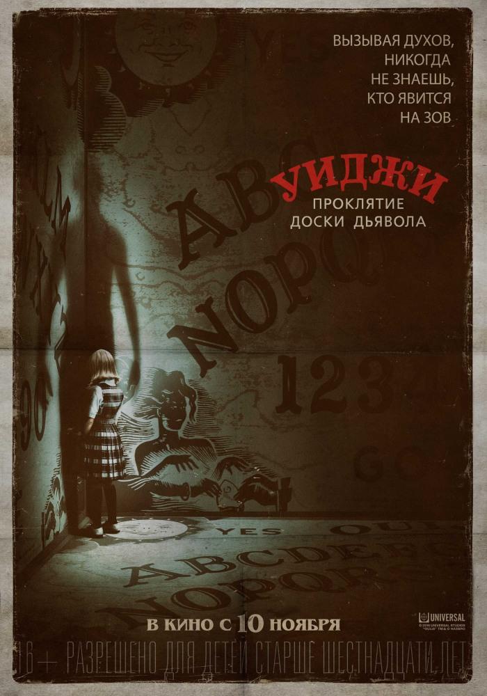 Уиджи. Проклятие доски дьявола - Ouija- Origin of Evil