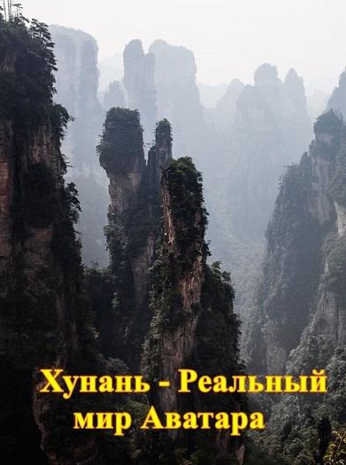 Хунань. Реальный мир Аватара - Hunan. l'autre monde d'Avatar