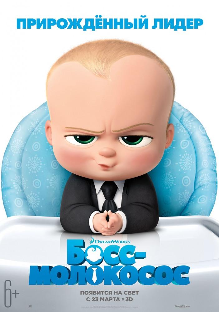 Босс-молокосос - The Boss Baby