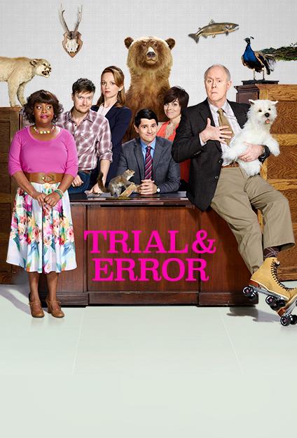 Методом проб и ошибок - Trial & Error