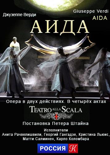 Опера - Аида (Театр Ла Скала) - Aida