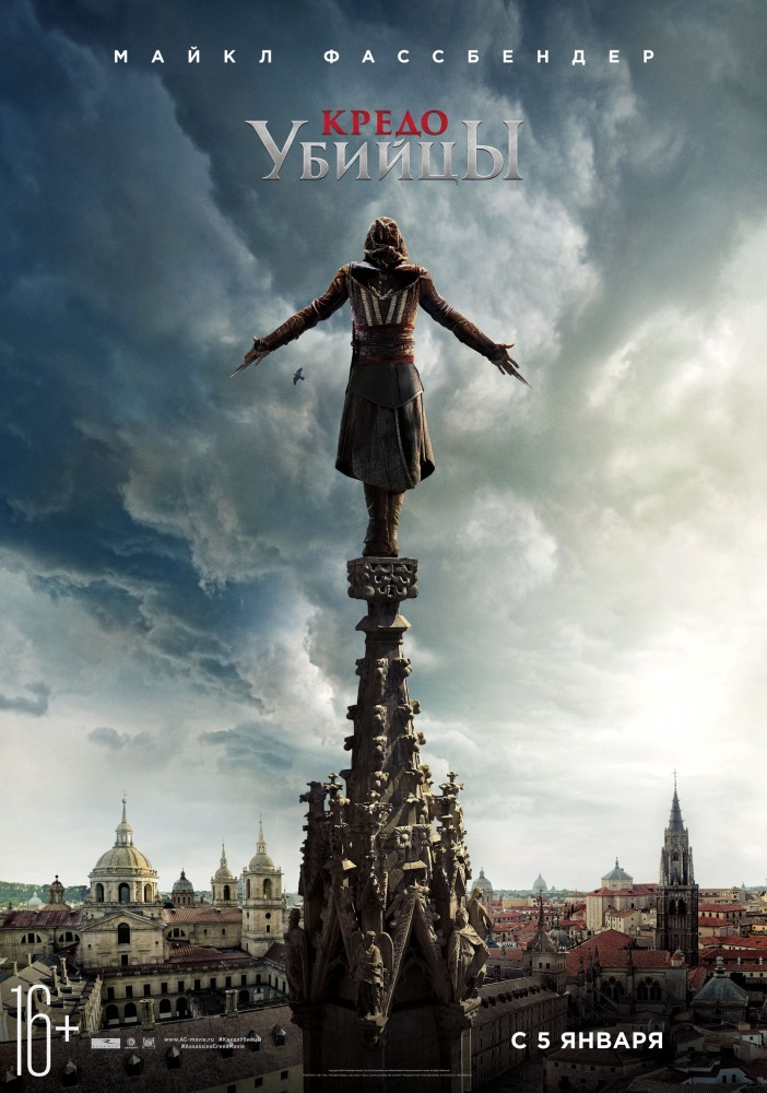Кредо убийцы - Assassin's Creed