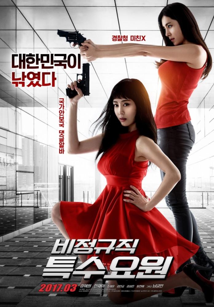 Шпионка на полставки - Bijeongkyujik teuksuyowon