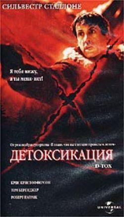 Детоксикация - D-Tox