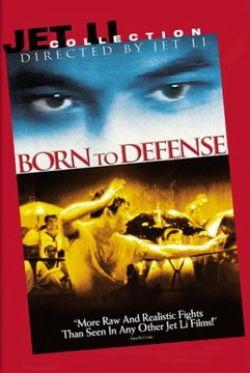 Рожденный защищать - Zhong hua ying xiong
