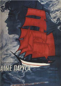 Алые паруса - Alye parusa