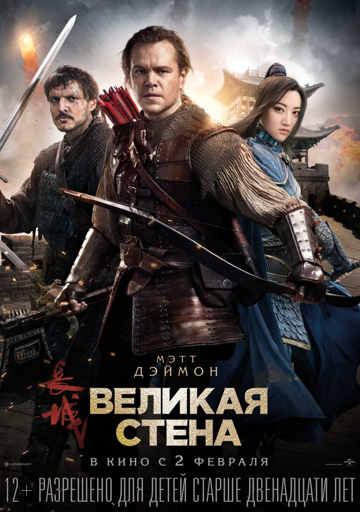Великая стена - The Great Wall