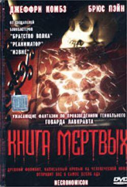 Книга мертвых - Necronomicon