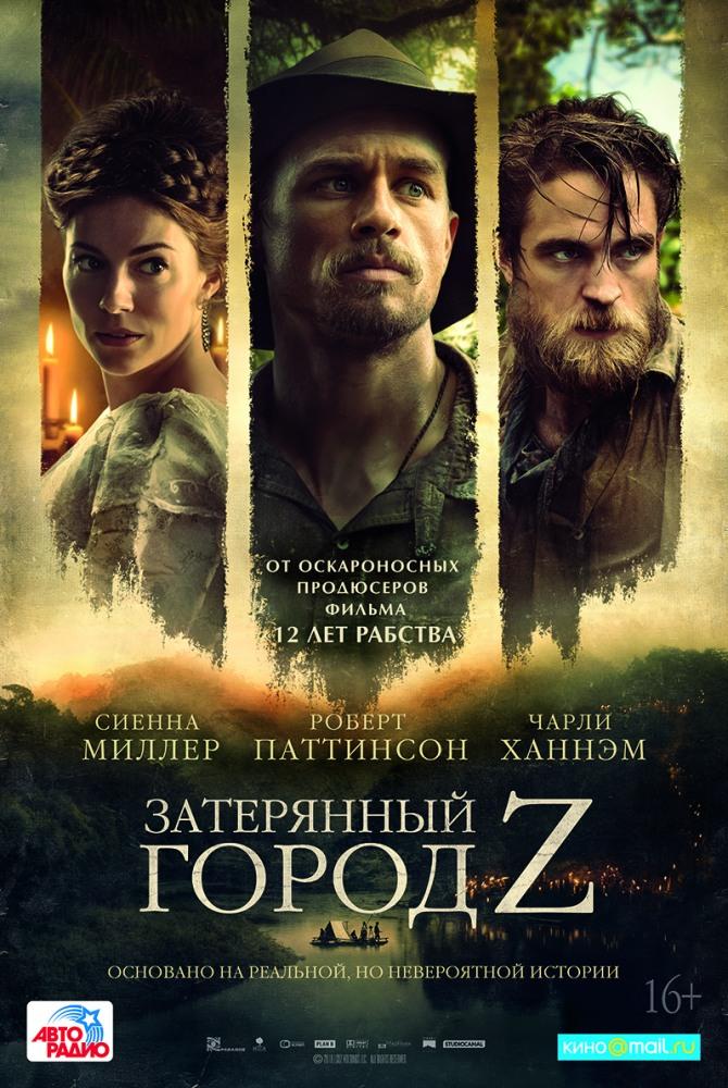 Затерянный город Z - The Lost City of Z