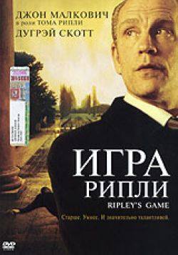 Игра Рипли - Ripleys Game