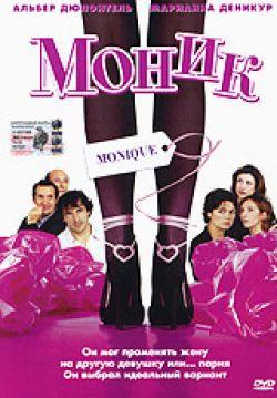 Моник - Monique
