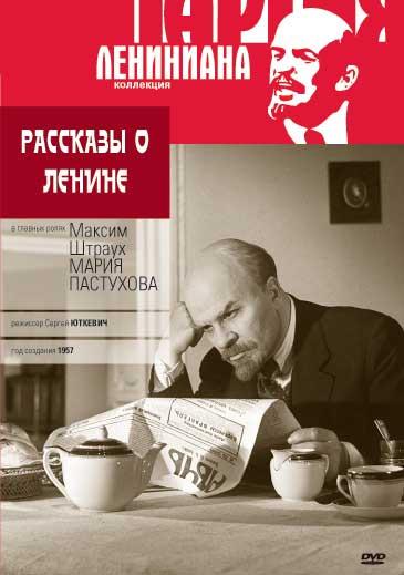 Рассказы о Ленине