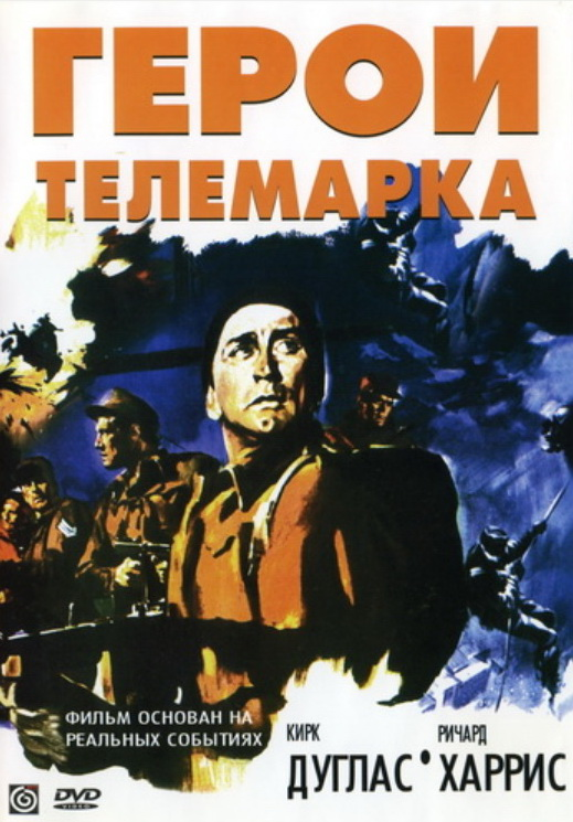 Герои Телемарка - The Heroes of Telemark