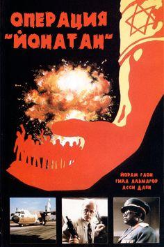 Mivtsa yonatan movie