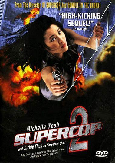 Супер полицейский 2 - Chao ji ji hua