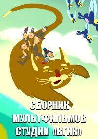 Сборник мультфильмов студии ВГИК (1995-2016)
