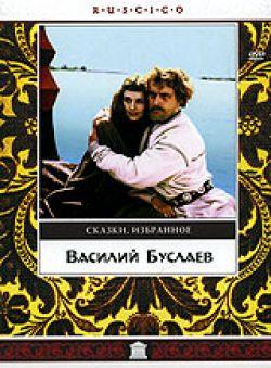 Василий Буслаев - Vasili Buslayev