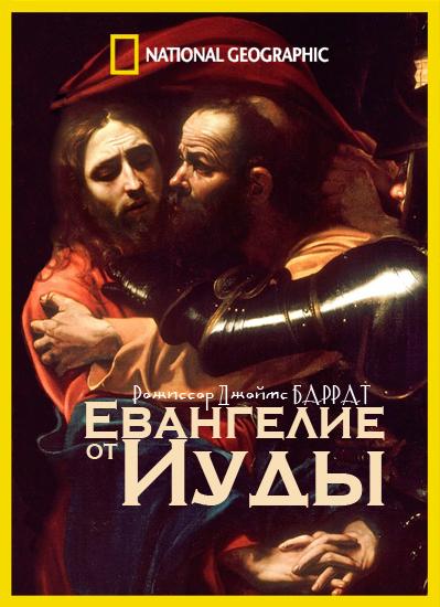 Евангелие от Иуды - National Geographic- The Gospel of Judas