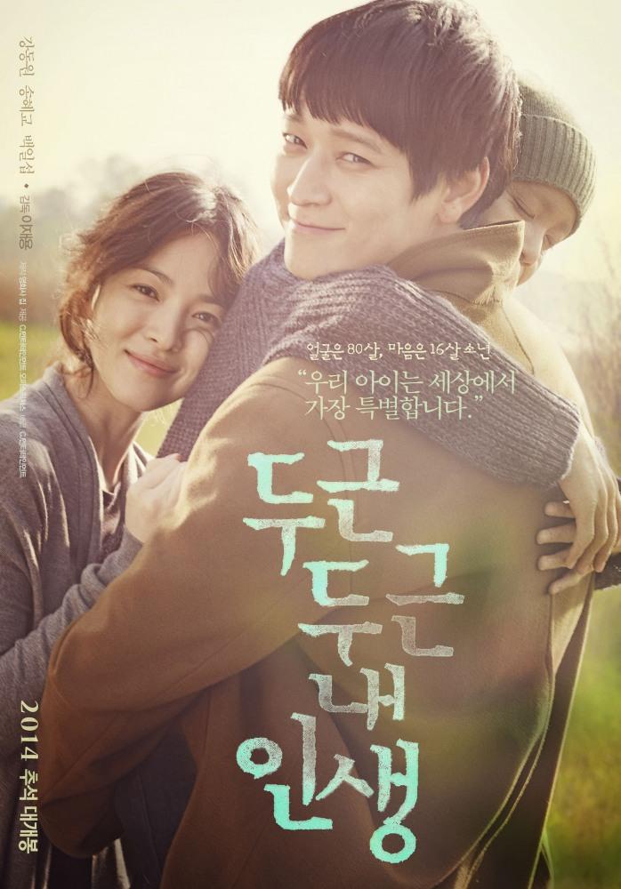Моя блестящая жизнь - Doogeundoogeun Nae Insaeng