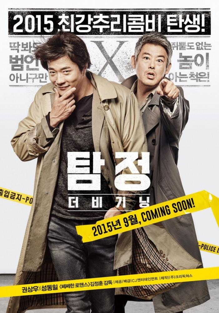 Детектив по случайности - Tamjung- deo bigining