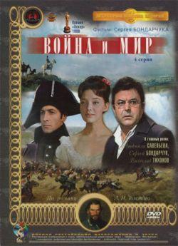 Война и мир - Voyna i mir