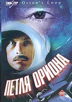 Петля Ориона - Petlya Oriona