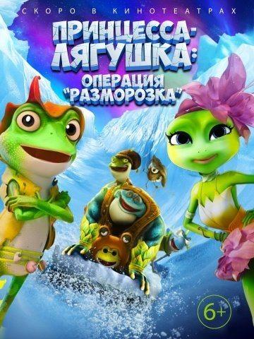 Принцесса и лягушка / the princess and the frog скачать торрентом.