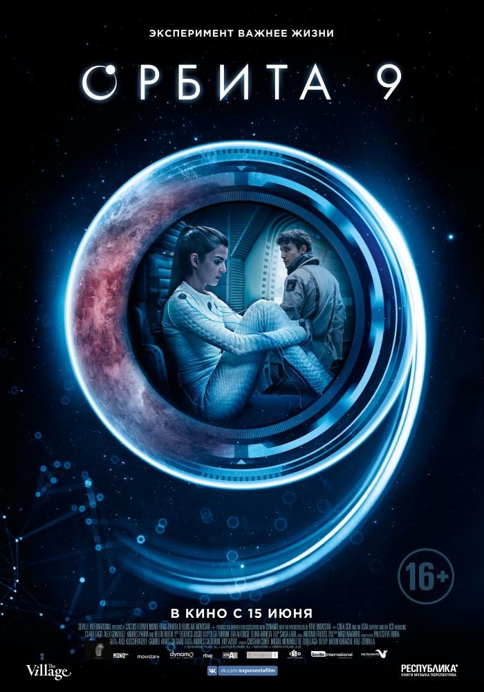 """Орбита 9 - Г""""rbita 9"""
