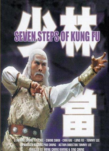 Семь боевых машин смерти - Qi bu mi zong