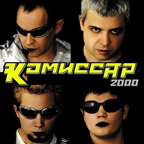 Группа Комиссар - Концерт в ГЦКЗ Россия