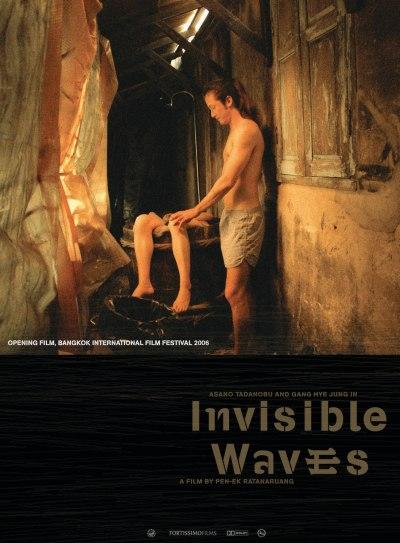 Невидимые волны - Invisible Waves