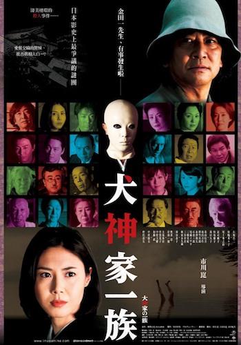 Убийца клана Инугами - Inugami-ke no ichizoku