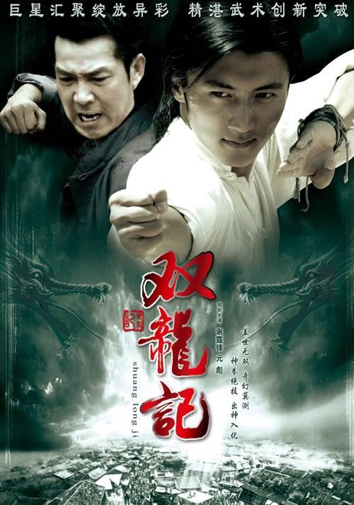 Легенда о близнецах драконах - Shuang Long Ji