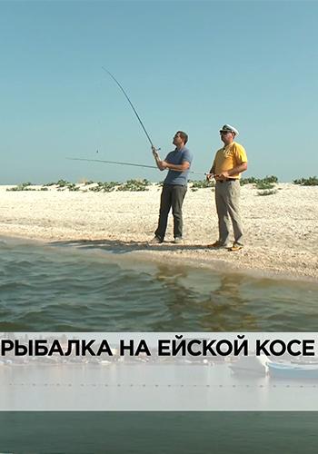 Рыбалка на Ейской косе