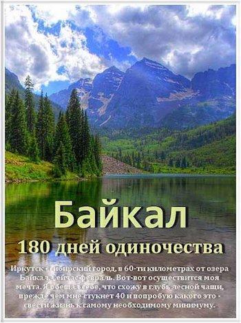 Байкал. 180 дней одиночества - Baikal. 180 days of solitude