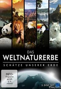 Всемирное природное наследие - World Natural Heritage