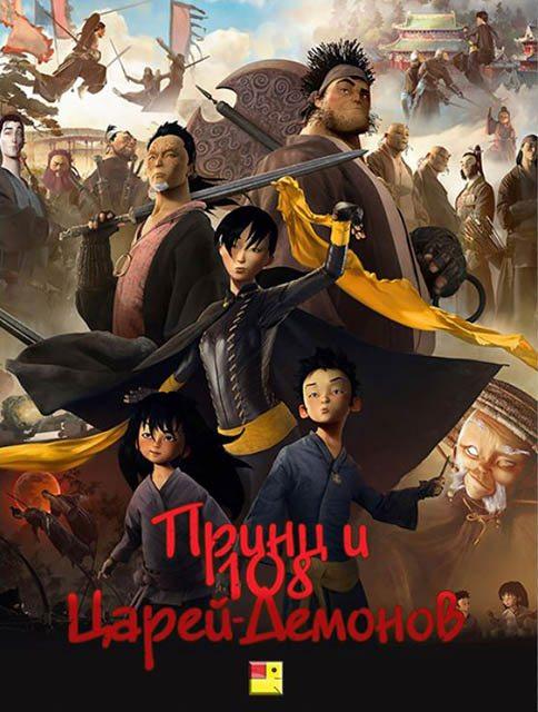 Принц и 108 царей-демонов - 108 Rois-DГ©mons