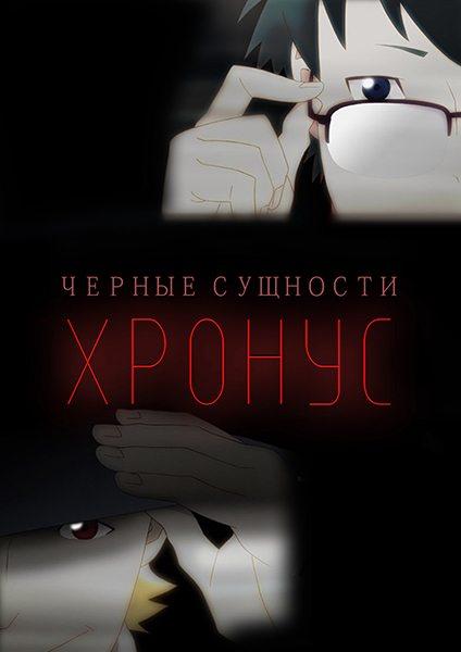 Чёрные сущности: Хронус - Kuro no Sumika- Chronus