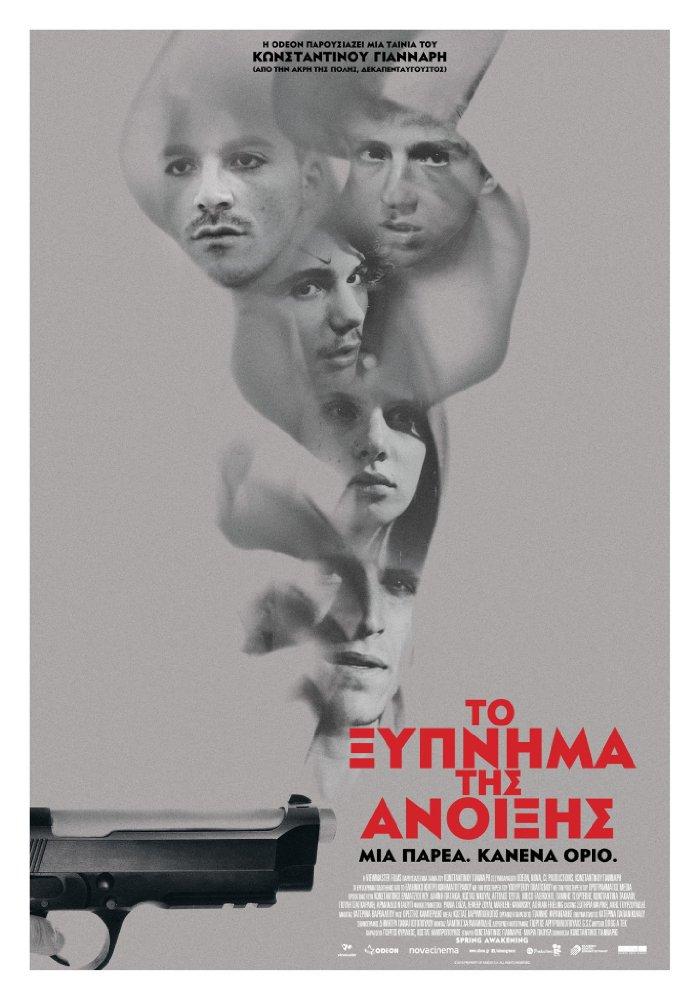 Весеннее пробуждение - To xypnima tis anoixis