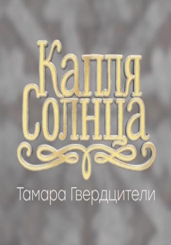 Тамара Гвердцители - Концерт. Капля Солнца