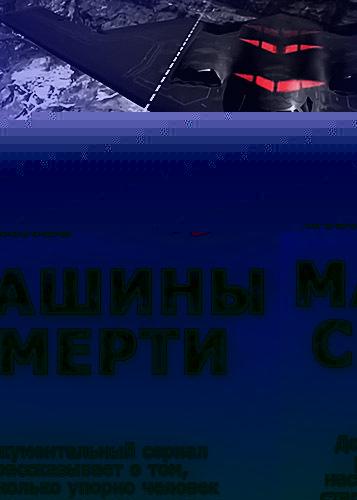 Машины смерти - Killing Machines