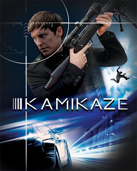 Камикадзе - Kamikaze