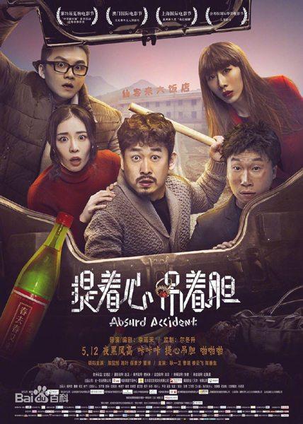 Абсурдный несчастный случай - Ti Zhe Xin Diao Zhe Dan